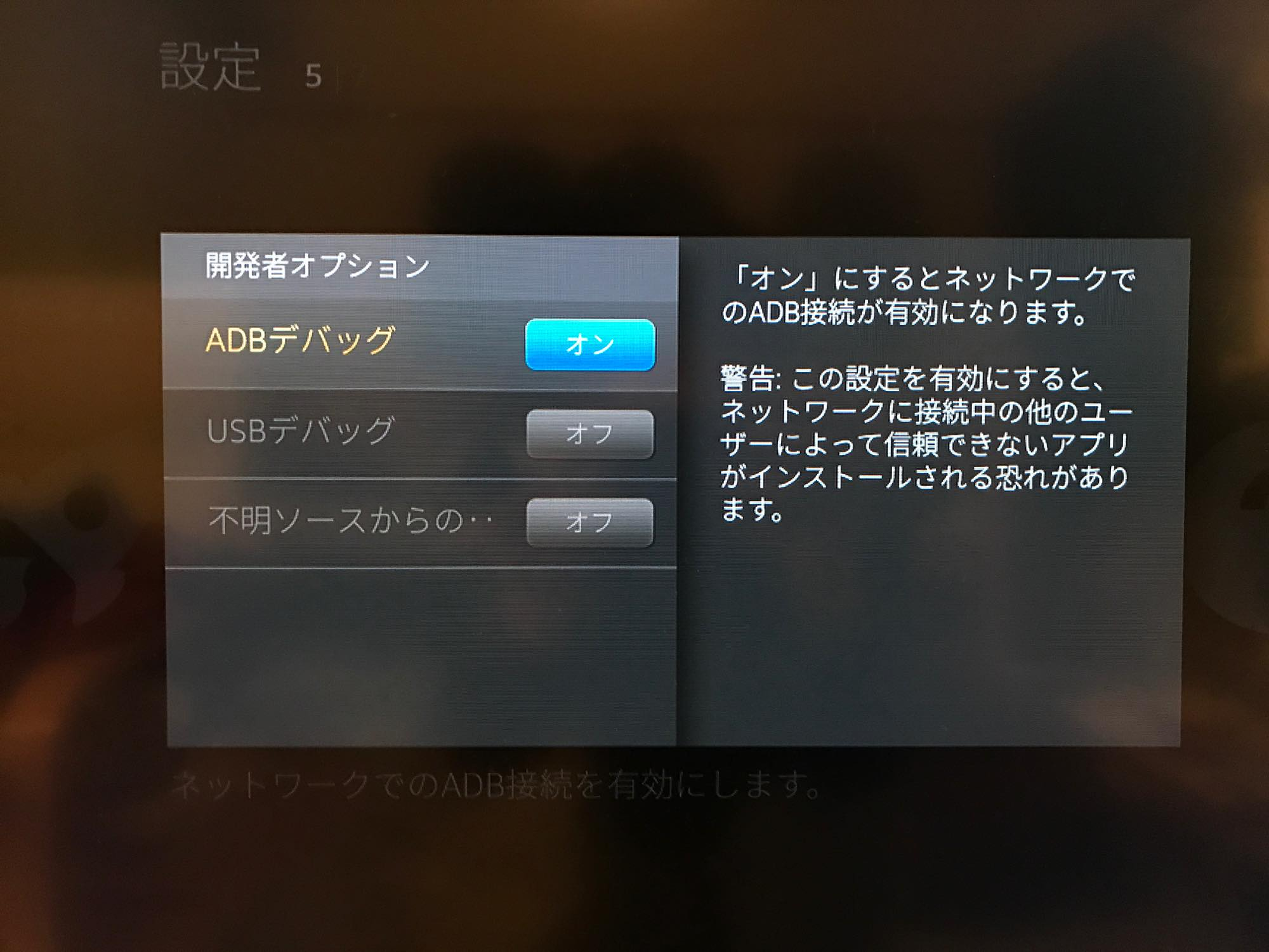 fire-tv-android5
