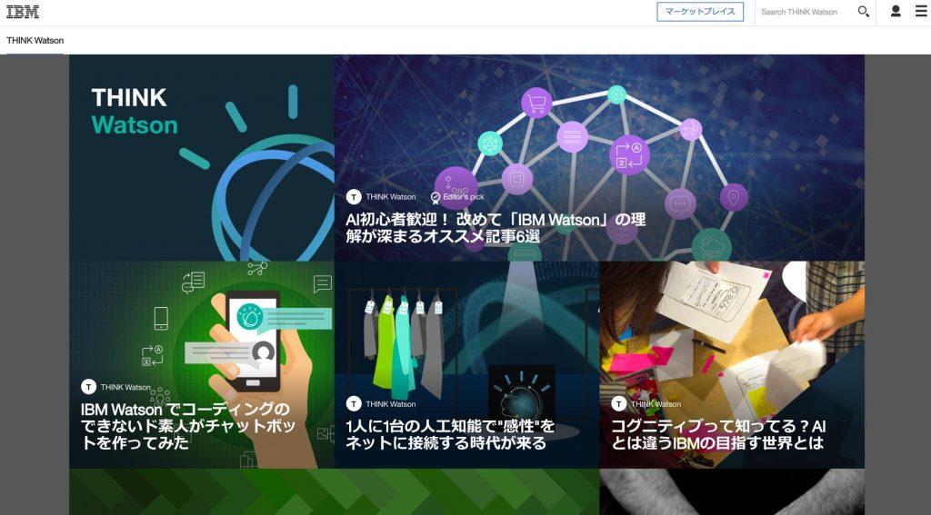 トバログ、IBM のオウンドメディア「THINK Watson」でチャットボットの記事書いたってよ。編集後記的なところ