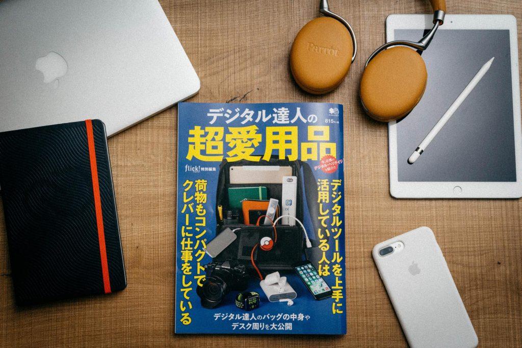 トバログのカバンの中身が雑誌「デジタル達人の超愛用品」に載りました