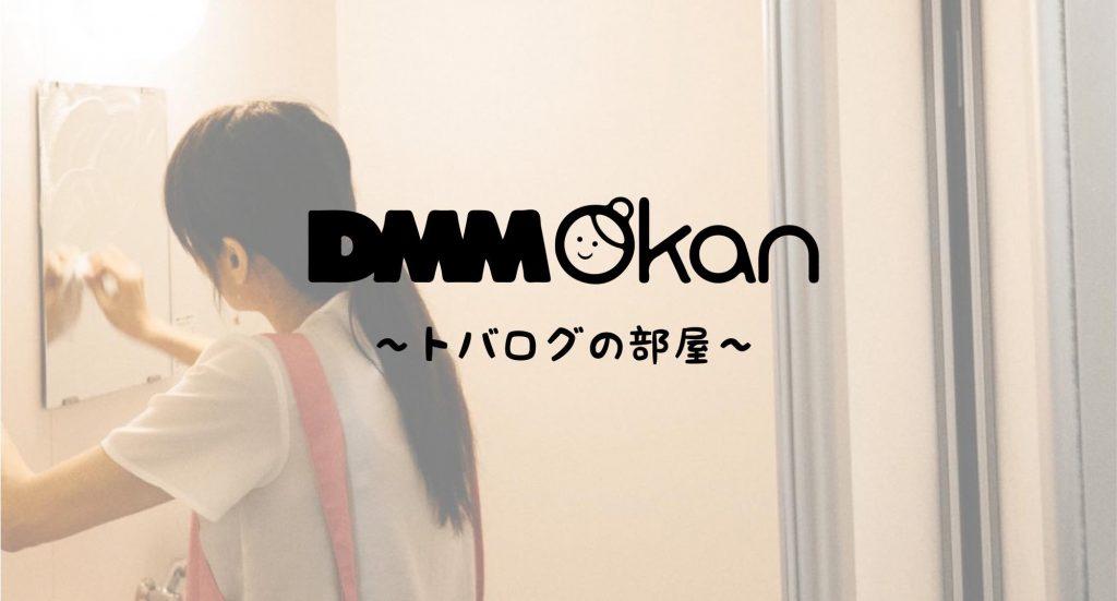 家事代行サービス「DMM Okan」ってどうなの?独身20代男子が家事をお願いしてみた[PR]