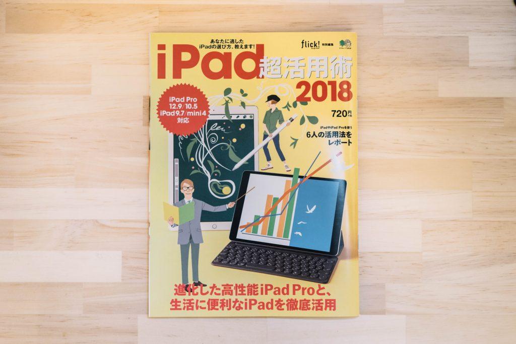 【お仕事】エイ出版社の Flick!特別号『iPad 超活用術 2018』で記事を書きました