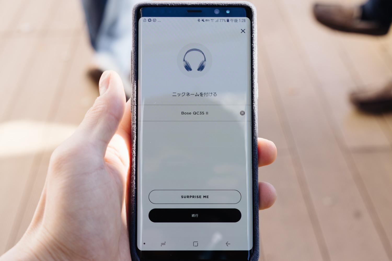 Bose のノイズキャンセリングヘッドホンアプリ