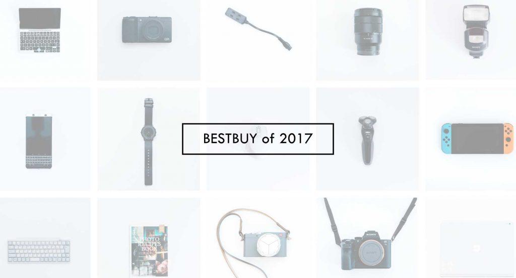 トバログ的ベストバイ2017:本当に買って良かったモノ10選+1