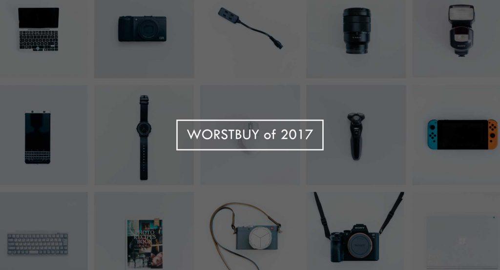 トバログ的ワーストバイ2017:買わなくても良かったモノ