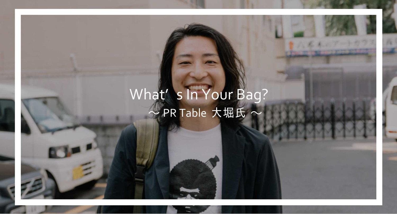PR Table 代表大堀航氏のカバンの中身-アイキャッチ