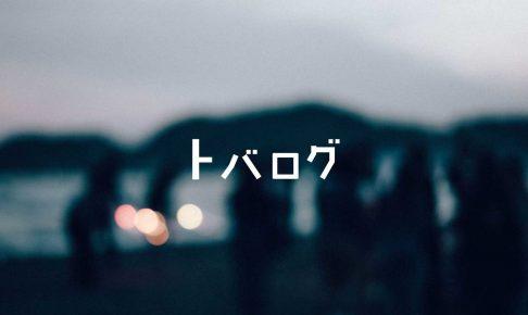 トバログ的vol.7