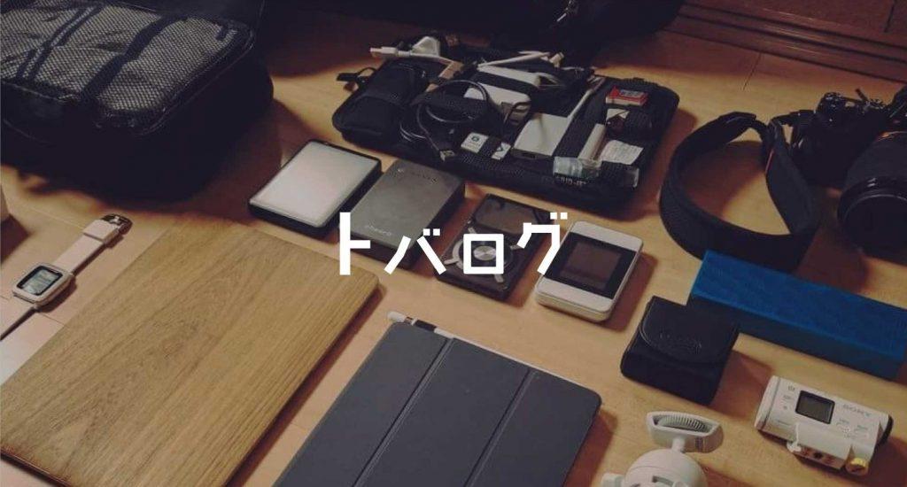 週刊トバログ的 Vol.11:三連休の真ん中だけど今日も更新号
