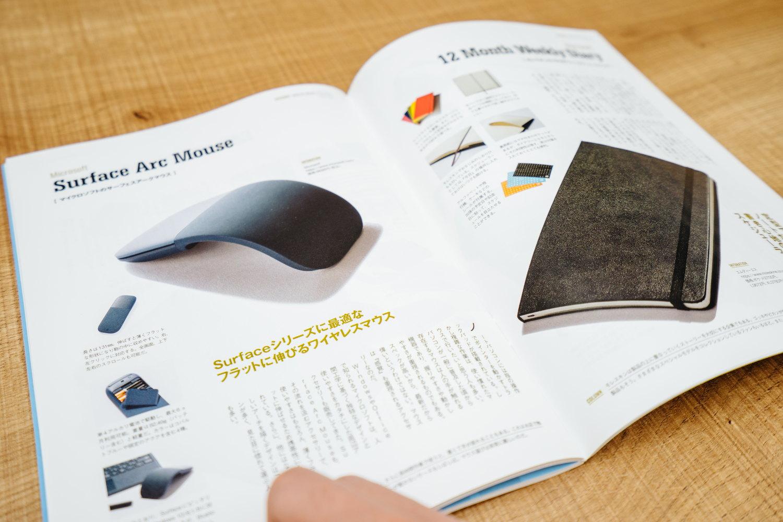 お洒落なガジェット小物を紹介するエイ出版社「モバイルワーカーの超愛用品 」