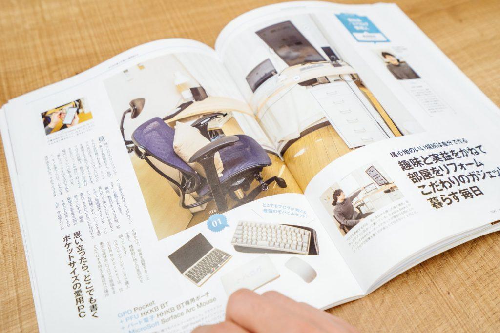 トバログの「 賃貸でも書斎のある暮らし」が雑誌で紹介されました