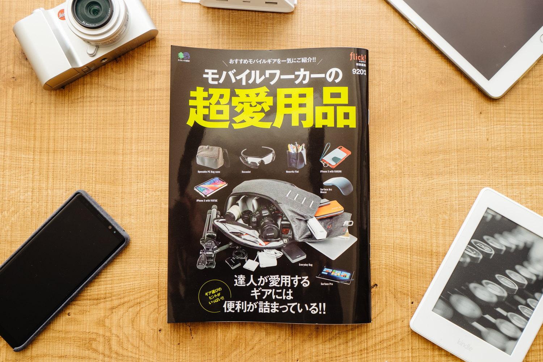 エイ出版社「モバイルワーカーの超愛用品」