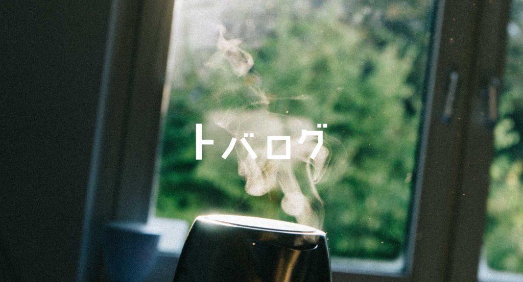 週刊トバログ的 Vol.23:里帰りとスターバックスコーヒー