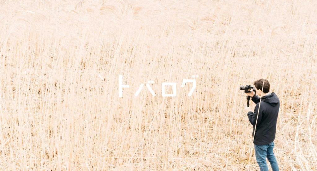 週刊トバログ的 Vol.29:ミニマルデザインの Leica M10 が最高に欲しい