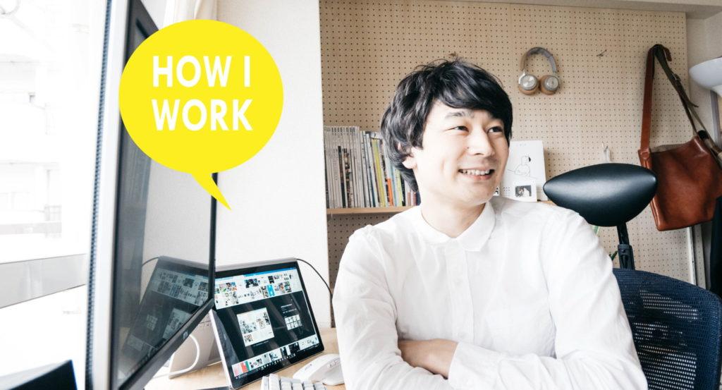 ブログ開設3年半で独立。トバログの中の人・鳥羽恒彰の仕事術|勝手に HOW I WORK