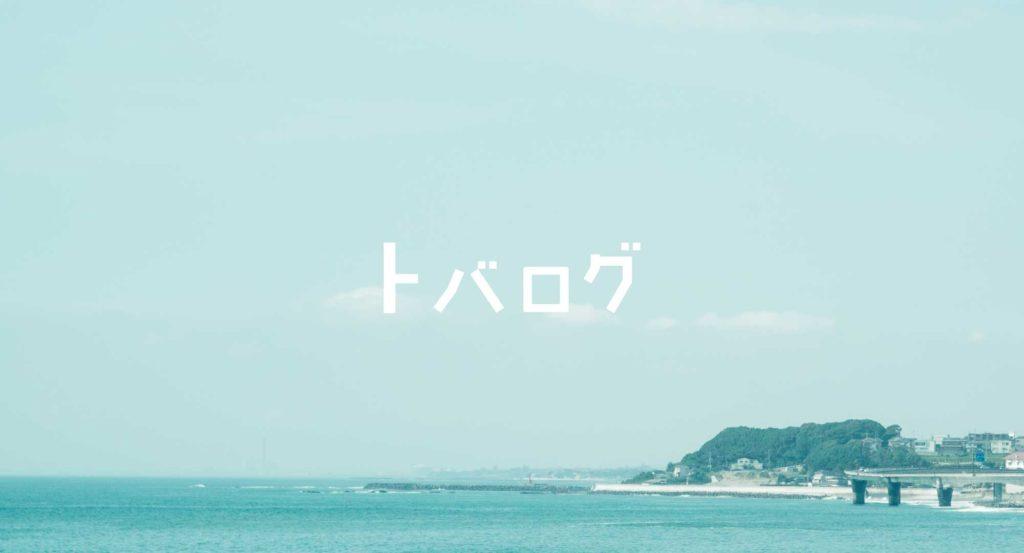 週刊トバログ的 Vol.39:平成最後、スパーリングな夏でした。