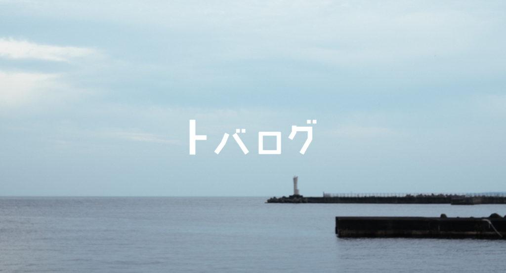 週刊トバログ Vol.41:ライカと歩いた一週間
