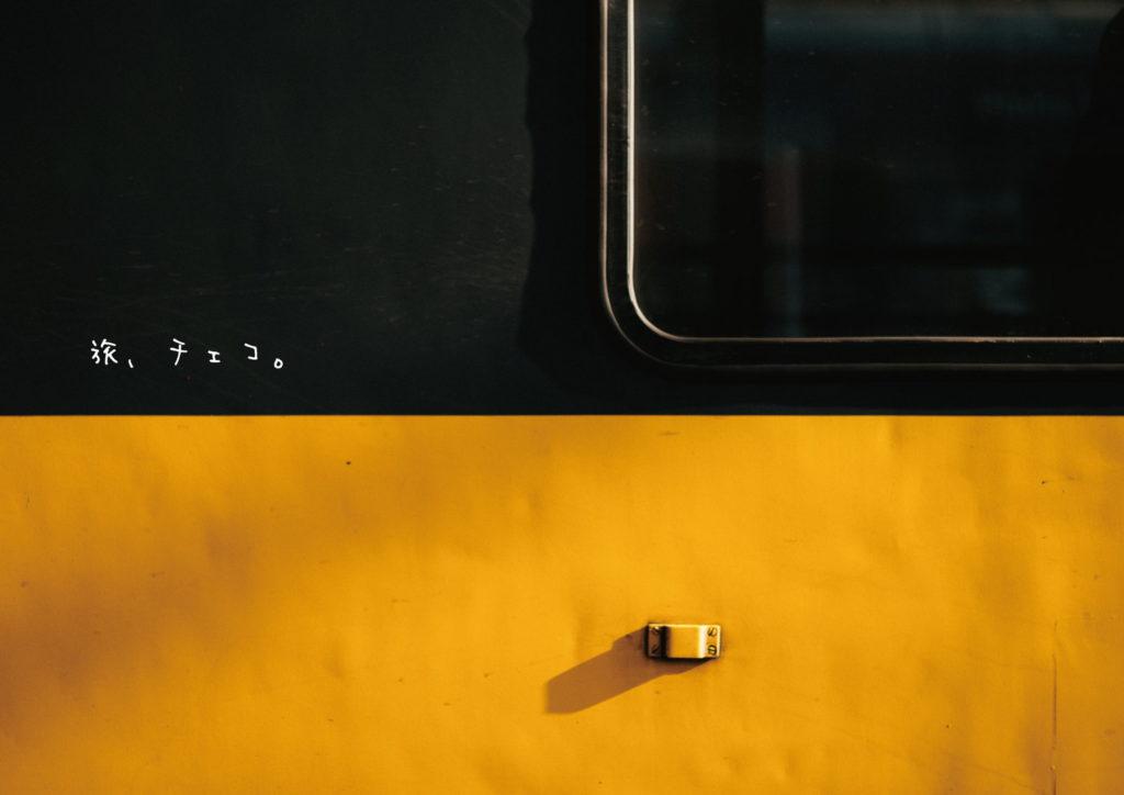 プラハから列車に揺られ地方都市へとぶらり旅|旅、チェコ。