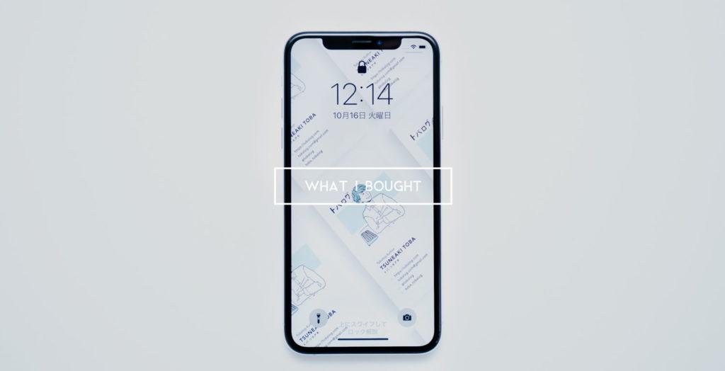 【2018年】僕が10月に買ったモノ:iPhone XS とかフォクトレンダーのレンズとか
