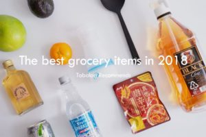 トバログが選ぶ! 2018年、本当に買って良かった生活雑貨や食料品5選