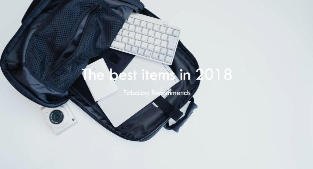 トバログが選ぶ! 2018年、本当に買って良かった『ファッションと暮らしの道具』5選