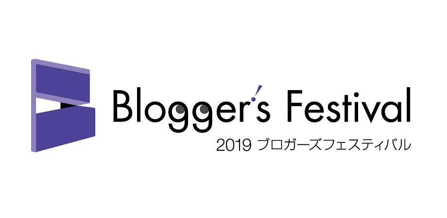 トバログも『2019ブロガーズフェスティバル(ブロフェス)』に登壇します!
