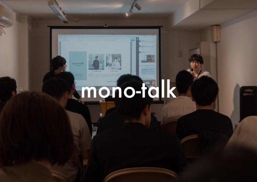 第1回モノトークをやってみた感想と今後の取り組みについて