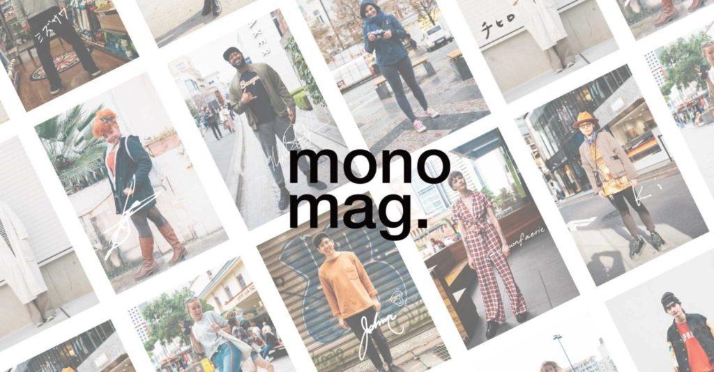 『monomag.』の公開から1ヶ月。あらためてのご紹介とアンケートのお願い