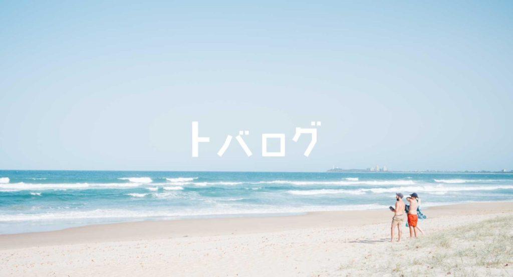 週刊トバログ Vol.54:半年ぶりの更新号