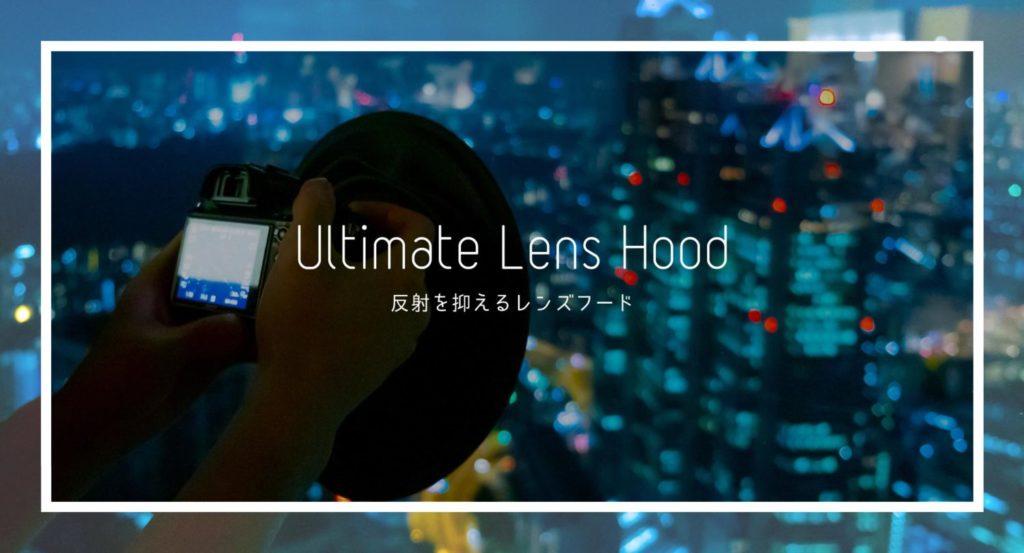 夜景撮影や水族館の反射を防止する。ジャバラ式レンズフード『Ultimate Lens Hood(ULH)』レビュー[PR]