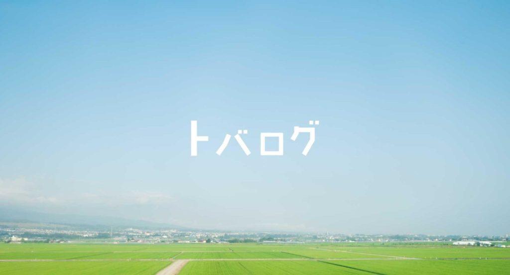 週刊トバログ Vol.60:北海道の旅とスマブラの話