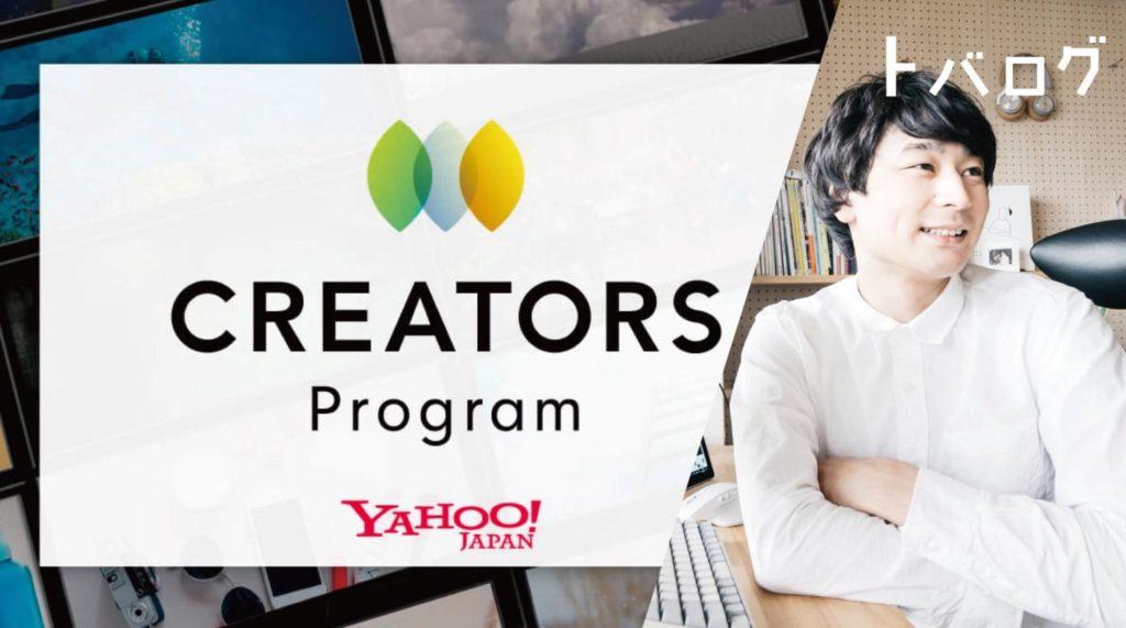 ヤフートップにトバログの動画流れてます! 『Yahoo! JAPAN クリエイターズプログラム』に参加中