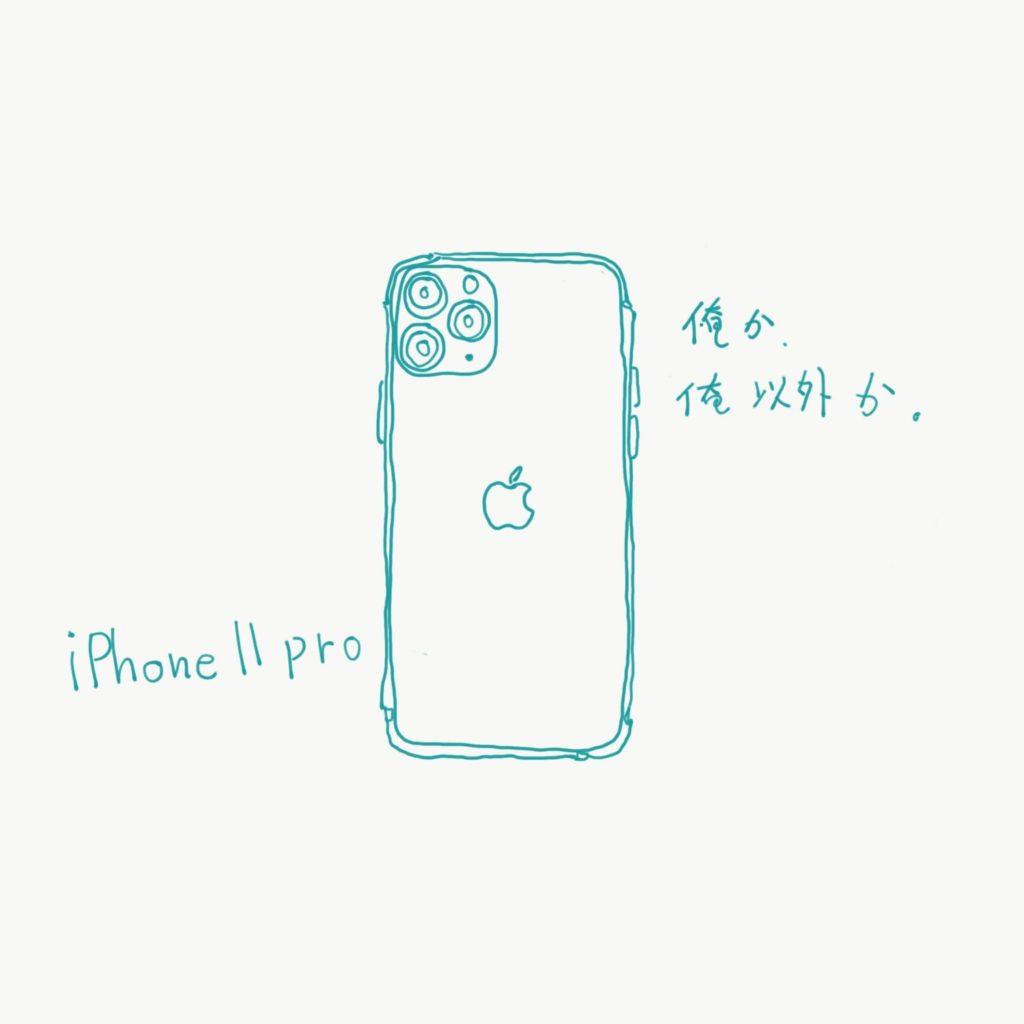 今年は iPhone、買わなくていいかなあ。
