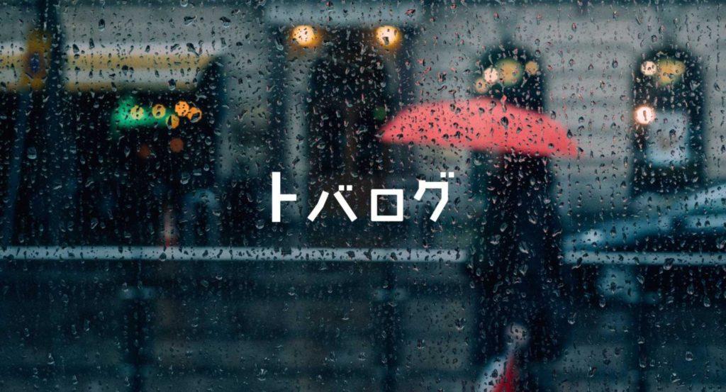 週刊トバログ Vol.68:フィンランドでしてること、東京に帰ったらしたいこと