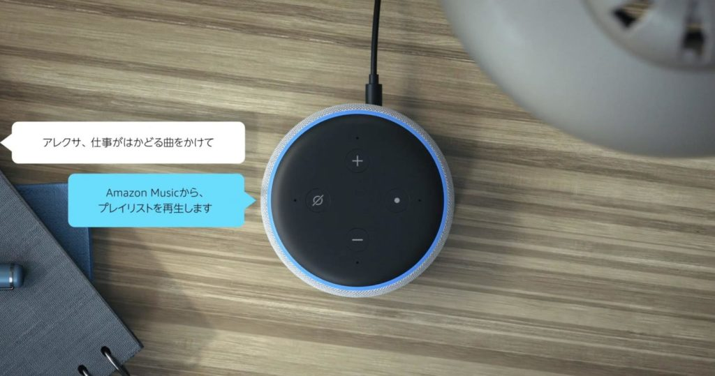 安すぎて衝動買い!『Echo Dot』が5,980円→実質219円で手に入るキャンペーン中