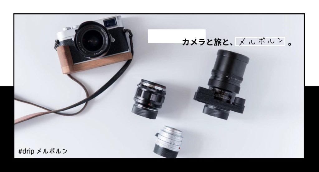 カメラと旅と、メルボルン。スナップメインの僕が撮影に持っていくカメラ機材
