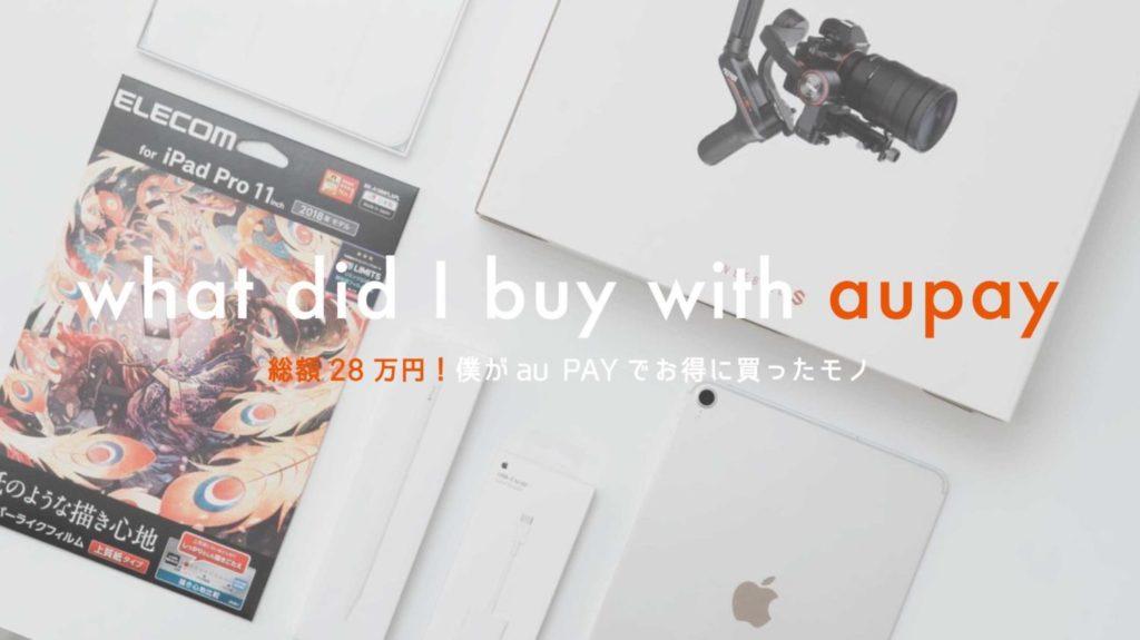 【総額28万円】僕がau PAYでお得に買ったモノ