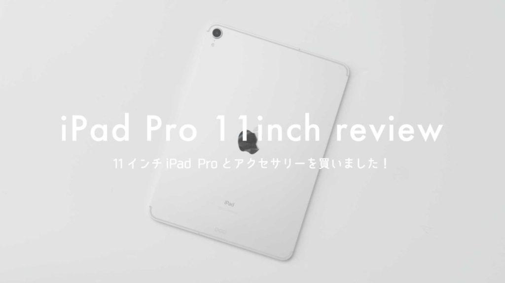 11インチiPad Proを買いました。買った理由とか