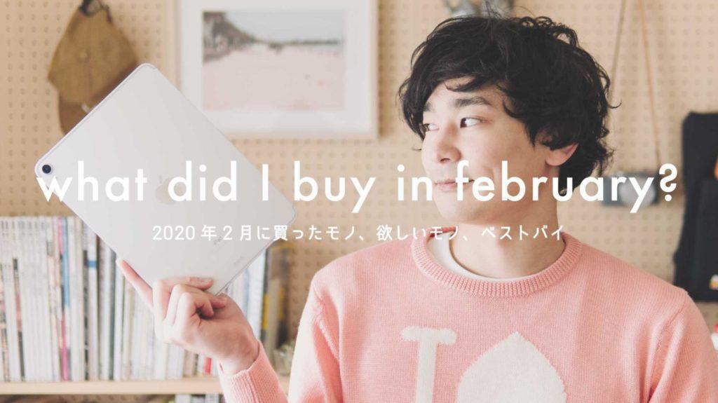 【2020年2月】買ったモノと欲しいモノ、ベストバイ