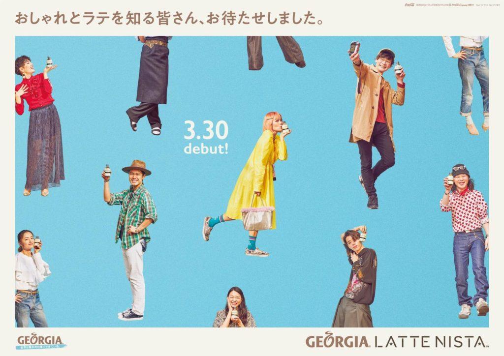 トバログがコカコーラの新製品『ラテニスタ』の街頭広告に出演しました