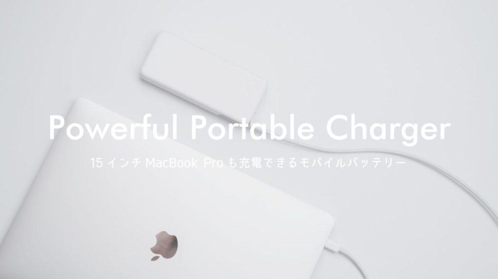 15インチMacBook Proも充電できる(個人的に)最高のモバイルバッテリー