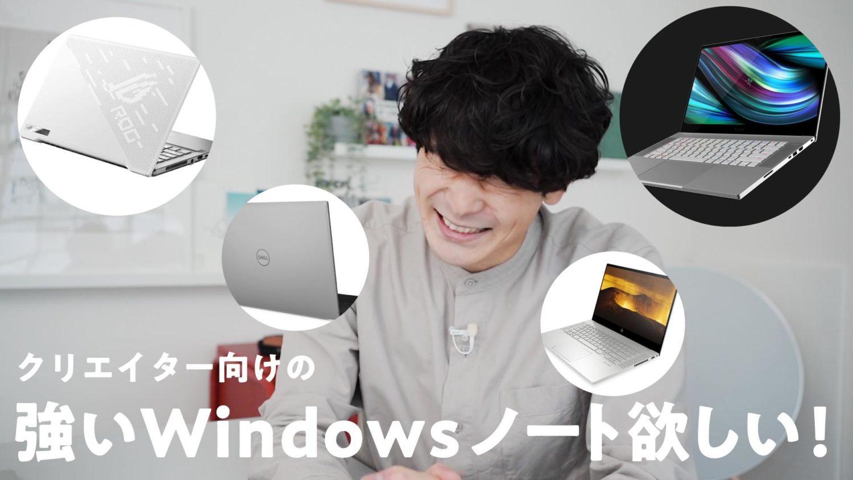 クリエイター向けの高スペックな Windows PC が欲しい!気になる4機種を比較検討
