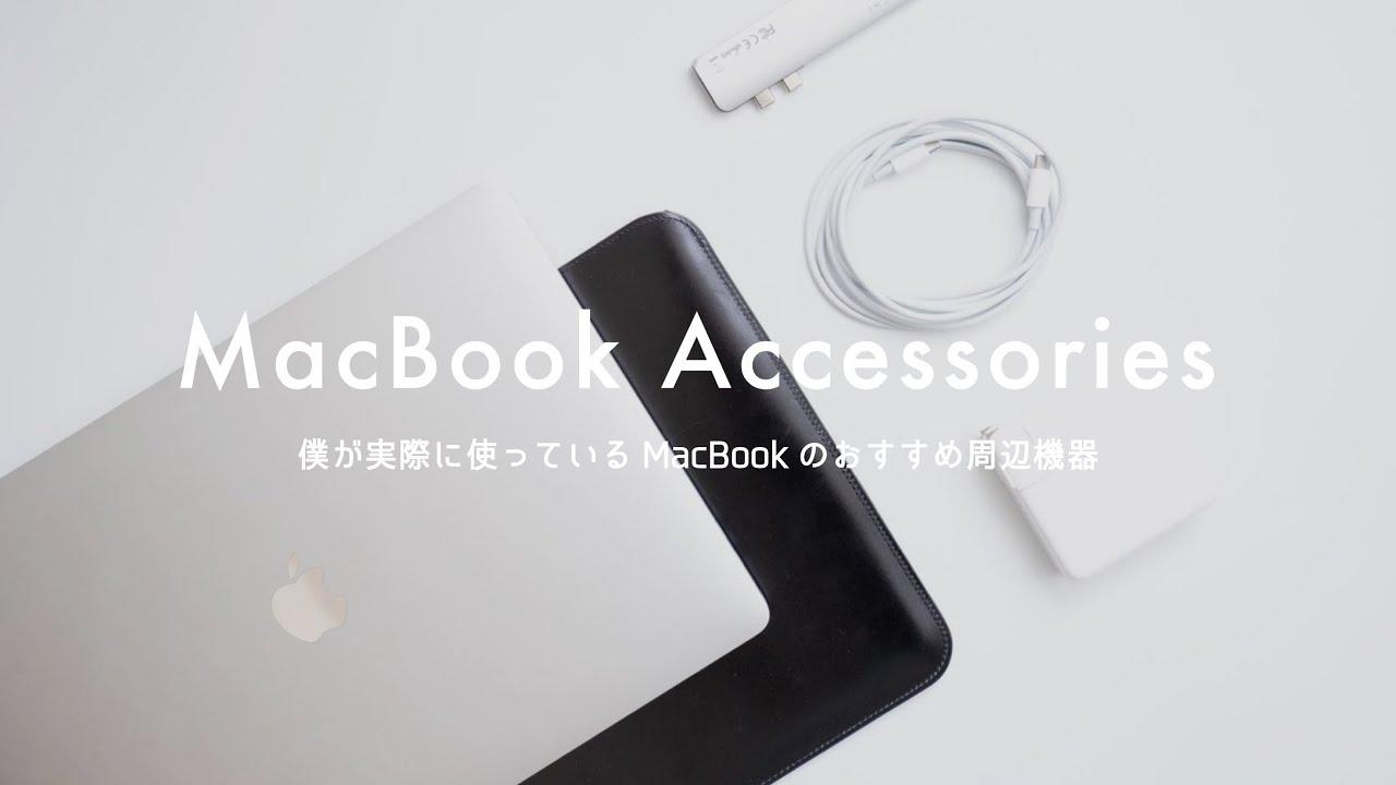 まず揃えたい!MacBook Pro のおすすめアクセサリ(周辺機器)まとめ